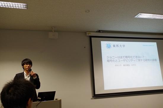 SPT/GN/LOIS合同研究会で発表する緑川さん