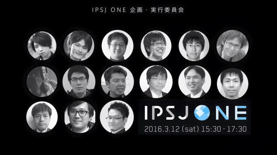 2016年3月12日「IPSJ-ONE」